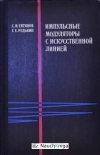 Купить книгу Евтянов С. И., Редькин Г. Е. - Импульсные модуляторы с искусственной линией.