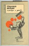 Купить книгу Квасов Н. Т. - Шаровая молния: гипотезы и факты.
