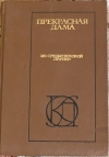 Купить книгу  - Прекрасная Дама: Из средневековой лирики