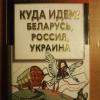 Купить книгу Кара - Мурза С. Г.; Мусиенко С. Г. - Куда идем? Беларусь, Россия, Украина