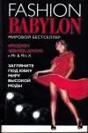 Купить книгу Имоджен Эдвардс-Джонс, Mr & Mrs X - FASHION BABYLON -Модный Вавилон