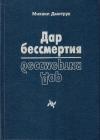 Купить книгу Михаил Дмитрук - Дар бессмертия