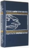 Купить книгу ред. Чугунова, Т. В. - Утопия и антиутопия XX века
