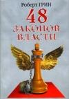 Купить книгу Роберт Грин - 48 законов власти