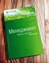 Купить книгу Генри Минцберг - Менеджмент. Природа и структура организаций