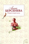 Берсенева Анна - Портрет второй жены
