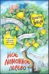 Купить книгу Бакуш К. - Мое лимонное дерево