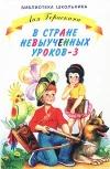 Купить книгу Лия Гераскина - В стране невыученных уроков - 3
