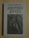 Купить книгу Губаревич К. Л. - Анютина дорога: Киноповести