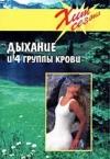 Купить книгу Лавров, Н.Н. - Дыхание и 4 группы крови