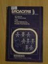 Купить книгу Акоев И. Г.; Алексеева Л. В. - Пол, реактивность, резистентность