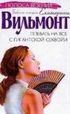 купить книгу Вильмонт Екатерина - Плевать на все с гигантской секвойи