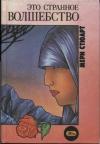 Купить книгу Мери Стюарт - Это странное волшебство: Кареты поданы. Грозные чары