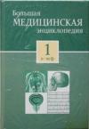 Купить книгу [автор не указан] - Большая медицинская энциклопедия