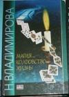 Купить книгу Владимирова Н. - Магия... Колдовство... Жизнь!