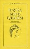 Купить книгу Ременник, Л.И. - Наука быть вдвоем. Краткий очерк сексуальных проблем
