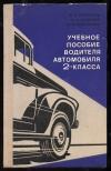 Купить книгу Плеханов И. П., Сабинин А. А. - Учебное пособие водителя автомобиля 2-го класса.