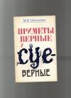 Купить книгу Шахнович М. И - Приметы верные и суеверные.