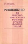 Купить книгу Бакланова, В.Ф. - Руководство по рентгенодиагностике болезней органов дыхания у детей