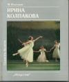 Ильичева М. А. - Ирина Колпакова