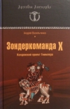 купить книгу Васильченко А. - Зондеркоманда Х. Колдовской проект Гиммлера.