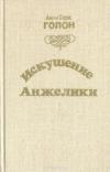 Купить книгу Голон, А. И С. - Искушение Анжелики