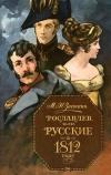 купить книгу Загоскин М. Н. - Рославлев или русские в 1812 году