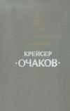 """Купить книгу Мельников, Р.М. - Крейсер """"Очаков"""""""