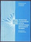 Купить книгу Моросанова, В.И. - Личностные и когнитивные аспекты саморегуляции деятельности человека