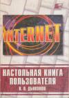 Купить книгу Дьяконов, В.П. - Internet. Настольная книга пользователя