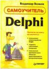Купить книгу Волков, В.Б. - Самоучитель Delphi