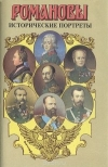 Купить книгу Сахаров А. Н. (ред.) - Романовы. Исторические портреты. 1762-1917. Екатерина II - Николай II
