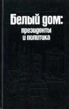 Купить книгу Иванян - Белый дом. Президенты и политика