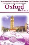 Купить книгу [автор не указан] - Oxford Deluxe (Британский язык)