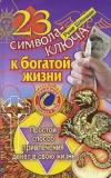 Купить книгу Рене Шлиман - 23 символа-ключа к богатой жизни. Простой способ привлечения денег в свою жизнь