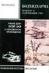 Купить книгу Хуэй Хай, Бодхидхарма - Трактат о созерцании ума / Учение дзэн о мгновенном пробуждении
