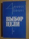 Купить книгу Гранин Д. - Выбор цели