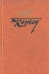 Купить книгу Антология - Каньон. Американская проза о Дальнем Западе