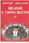 Купить книгу Артур Авалон - Введение в Тантра-Шастру