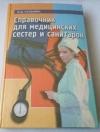 Купить книгу Казьмин, В.Д - Справочник для медицинских сестер и санитарок
