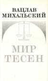 Купить книгу Вацлав Михальский - Мир тесен. Баллада о старом оружии. Катенька
