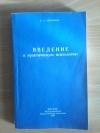 Купить книгу Абрамова Г. С. - Введение в практическую психологию