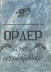 Купить книгу Генри Де-Вер Стэкпул, К. М. Саблетт - Ордер на освобождение (сборник)