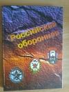 Купить книгу  - Российская оборонная