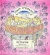 Купить книгу Пьер Грипари - История Принца Реми, Лошадки по имени Реми и принцессы Мирей
