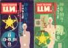 Купить книгу М. М. Богачихин - Таинственная Ци и пути к бессмертию в 2 томах