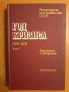 Купить книгу Ред. Бондаренко А. П. и др. - Год кризиса, 1938 - 1939: Документы и материалы. В 2 томах