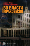 Купить книгу Андрей Ветер, Валерий Стрелецкий - Во власти мракобесия
