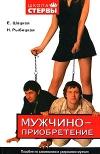 Купить книгу Е. Шацкая, Н. Рыбицкая - Мужчино-приобретение. Пособие по завоеванию и удержанию мужчин