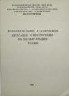 Купить книгу [автор не указан] - Дополнительное техническое описание и инструкция по эксплуатации ТО-1065